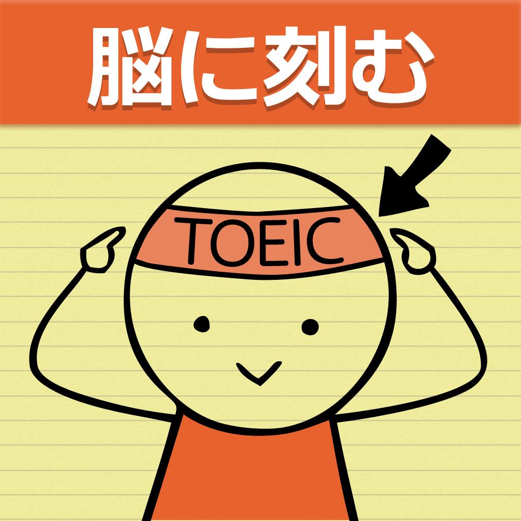 脳に刻むTOEIC英単語